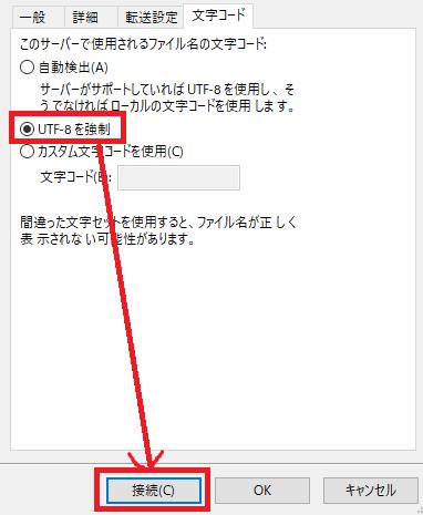 Filezilla 文字化けしてファイルが削除できないときの対処法